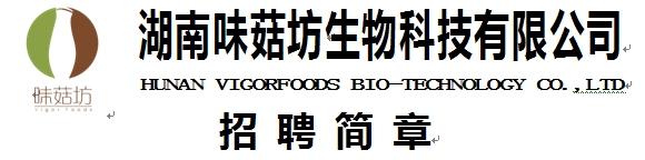 湖南味菇坊生物科技有限公司招聘