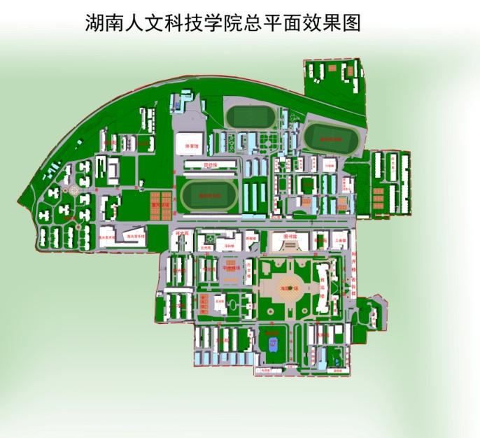 湖南人文科技学院总平面效果图